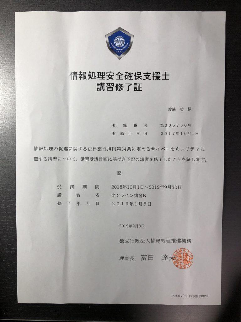 支援 士 処理 情報 登録 確保 安全