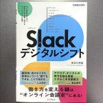 Slackデジタルシフト